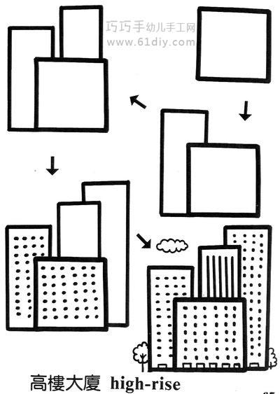 高楼大厦简笔画 方形变变变图片