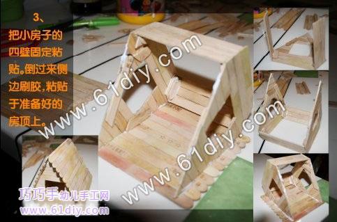 冰棍棒手工制作小房子