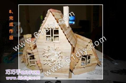 冰棍棒手工制作小房子-幼儿园教玩具制作-文章中心
