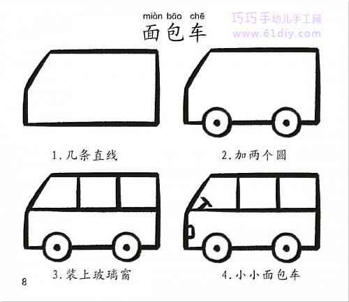 幼儿简笔画——面包车-幼儿园教玩具制作-文章中心