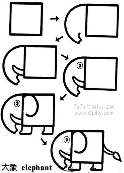动物简笔画——大象(方形变变变)-幼儿园教玩具制作