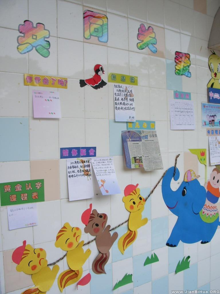 幼儿园小班家园栏